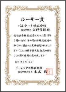 ルーキー賞賞状